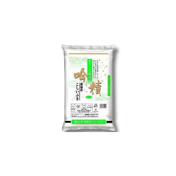 無洗米 吟精 新潟産こしいぶき 2kg 「令和2年産」 ○12袋まで1個口 [送料無料対象外]