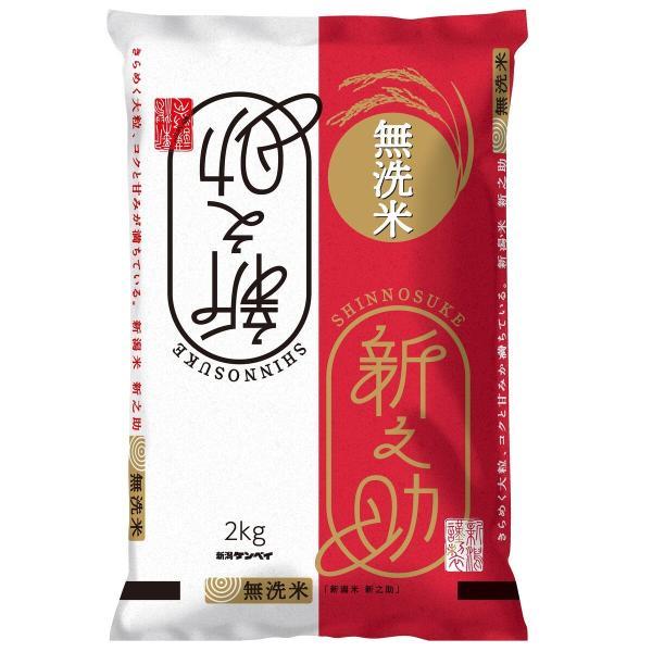 新潟県産 新之助 無洗米 2kg 「令和2年産」 ○12袋まで1個口 [送料無料対象外]