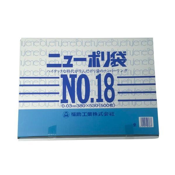 福助工業 ニューポリ袋 No.18 500枚 100枚入×5パック NP18