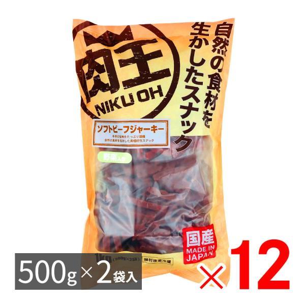 肉王 国産 ソフトビーフジャーキー 野菜入り 愛犬用スナック(間食用) 1kg(500g×2袋入)×12パック ケース販売