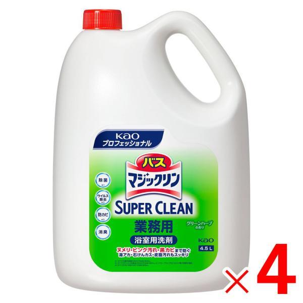 花王 バスマジックリン グリーンハーブの香り業務用 4.5L SUPER CLEAN ×4本 ケース販売 [送料無料対象外]