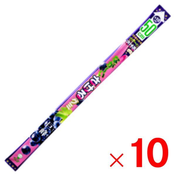 味覚糖 なが〜いさけるグミ巨峰 1枚入 ×10袋 セット販売