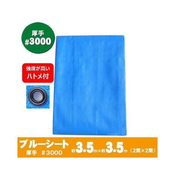 ブルーシート 厚手 3.5mX3.5m 2間X2間 約8畳 #3000 ポリカーボネートハトメ付 作業シート 当社オリジナル