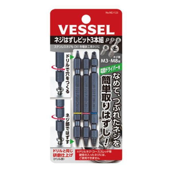 VESSEL(ベッセル) ネジはずしビット 3本組 電動ドライバ?用 NEJ?123