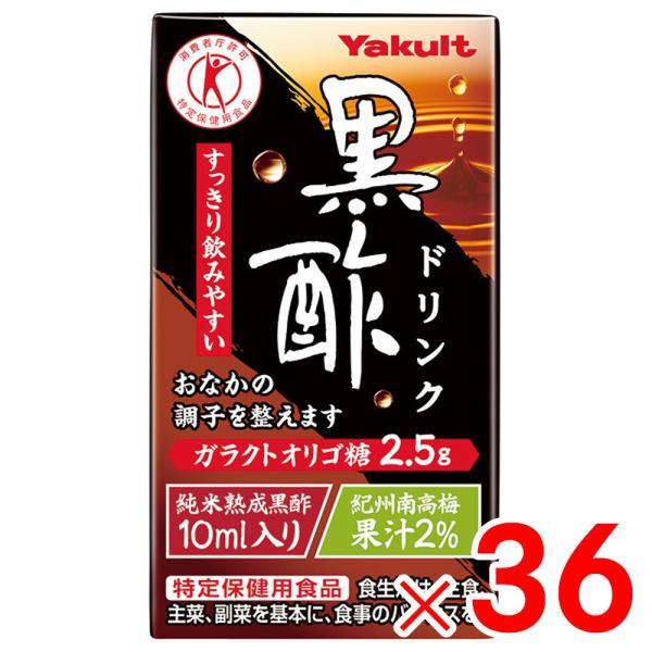 5箱まで1個口 ヤクルト 黒酢ドリンク 125ml ×36本 ケース販売 [送料無料対象外]