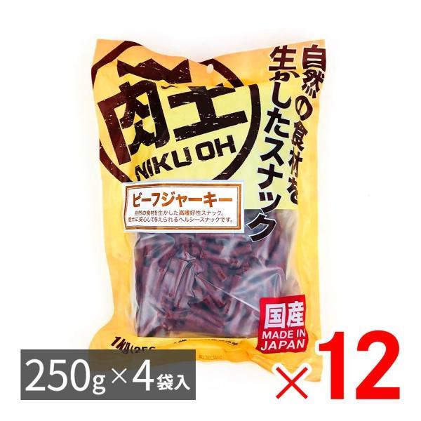 肉王 国産 ビーフジャーキー 愛犬用スナック(間食用) 1kg(250g×4袋入)×12パック ケース販売