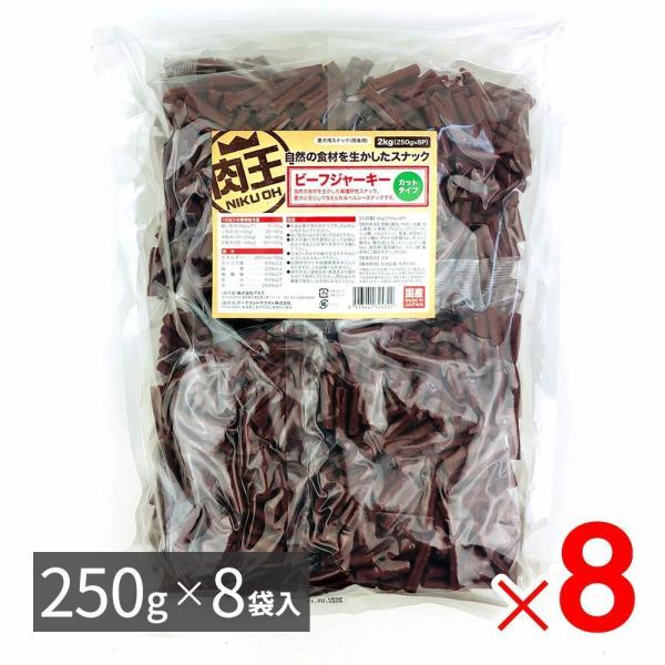 肉王 国産 ビーフジャーキー カットタイプ 愛犬用スナック(間食用) 2kg(250g×8袋入)×8パック ケース販売