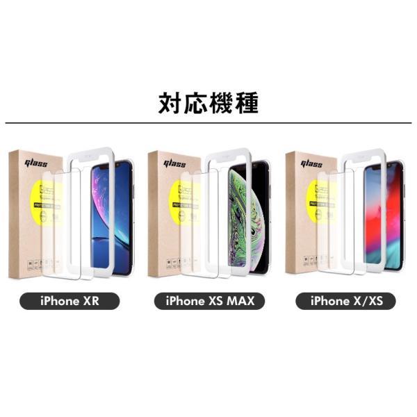 【2枚セット】iPhone 保護フィルム ガラスフィルム iPhoneXR iPhoneXS Max iPhoneX iPhoneXS 硬度9H 強化ガラス 液晶保護 lamio 05