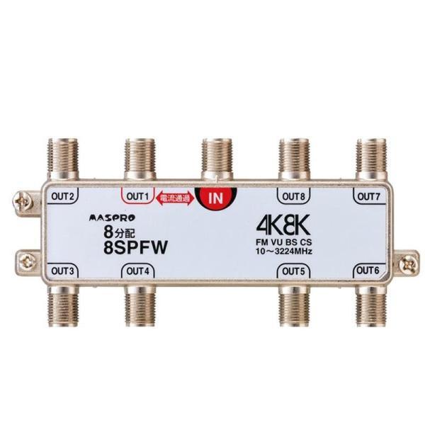 マスプロ電工 4K8K放送対応 8分配器 8SPFW(同梱不可)