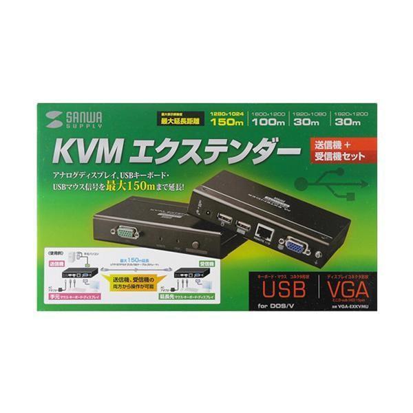 サンワサプライ KVMエクステンダー(USB用・セットモデル) VGA-EXKVMU(同梱不可)