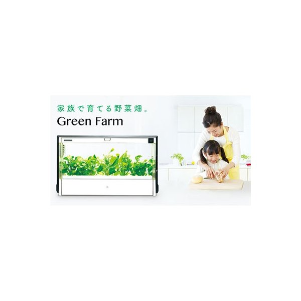 Green Farm UH-A01E 水耕栽培器  グリーンファーム LED野菜 LED菜園 家庭菜園 水耕栽培セット 植物 家庭菜園 水畑