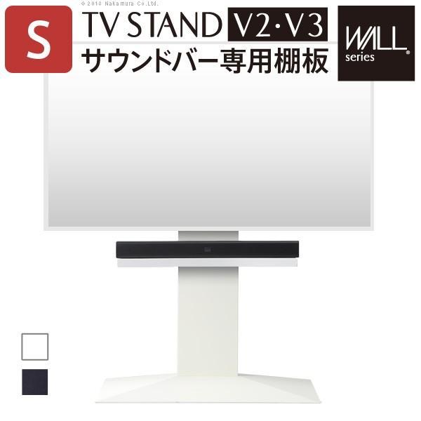 WALL[ウォール]壁寄せテレビスタンドV2・V3サウンドバー専用棚 Sサイズ 幅60cm テレビ台 テレビスタンド 壁よせTVスタンド 部品 パーツ