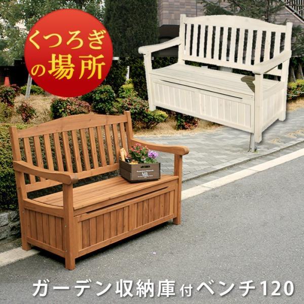 ガーデン収納庫付ベンチ120 ホワイト/ブラウン送料無料 椅子 スツール 天然木 木製 収納 倉庫 ウッドボックス ランドリーボックス 物置 庭 物入