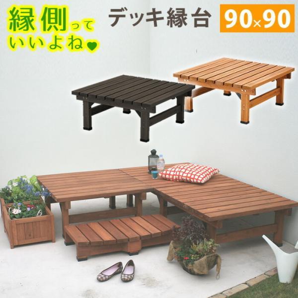 デッキ縁台 90×90送料無料 木製 ステップ 天然木製 ウッドデッキ ガーデンベンチ ガーデンチェア 庭