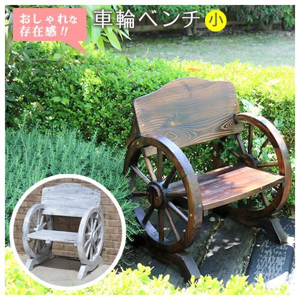 車輪ベンチ 650送料無料 一人掛け 天然木 木製 椅子 チェア 玄関 庭 バルコニー ウッドデッキ 屋外 小型 ガーデニング フラワーラック プラン