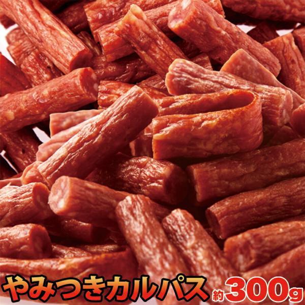 肉の旨味がぎゅーっと凝縮!無選別やみつきカルパス約300g
