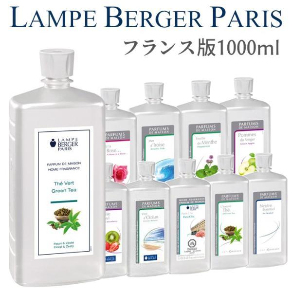 ランプベルジェ アロマオイル 1000ml 【1】