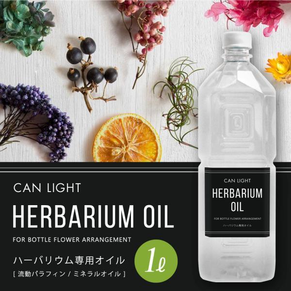 【新発売】ハーバリウム専用オイル 1L(注入キャップ付)【20%OFF】