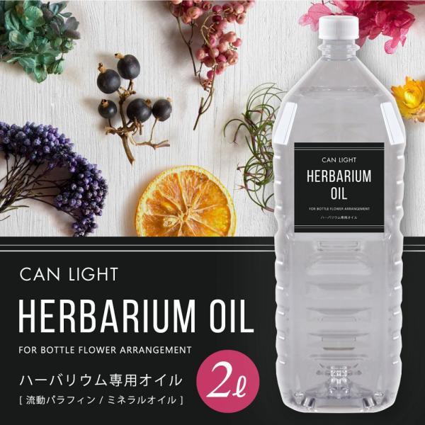 【新発売】ハーバリウム専用オイル 2L(注入キャップ付)【20%OFF】
