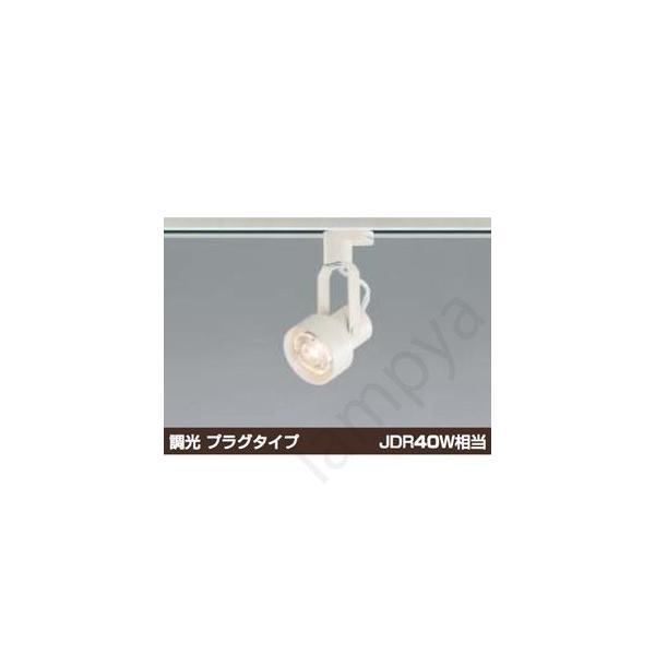 LEDスポットライト ASE940383 コイズミ照明