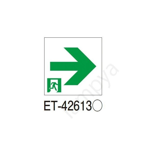 ET-42613(ET42613)LED誘導灯用 適合表示板