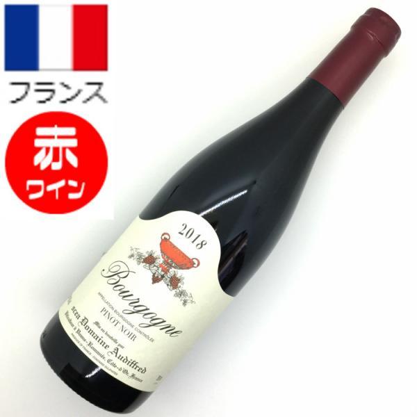 自然派赤ワイン オーディフレッ...