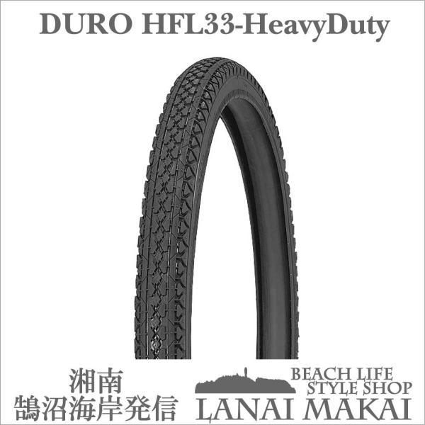 自転車 タイヤ DURO HF133 HEAVYDUTY 24x2.125 ビーチクルーザー マウンテンバイク BMX|lanai-makai