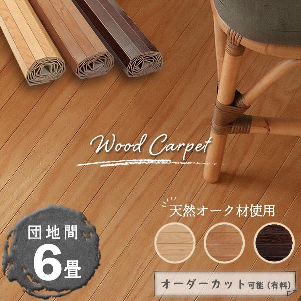 畳の部屋をフローリングに 賃貸 簡単 安い DIY 改造 6畳 団地間 0W2006T