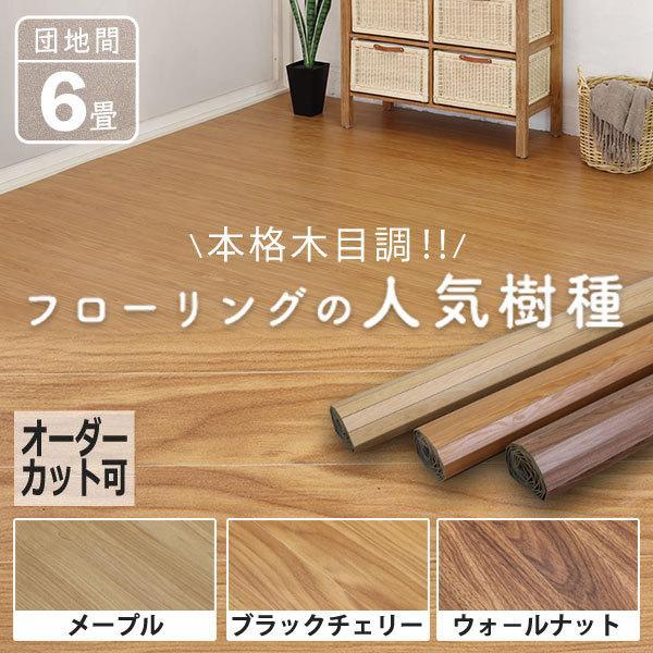 特殊硬化紙 ウッドカーペット[団地間6畳]