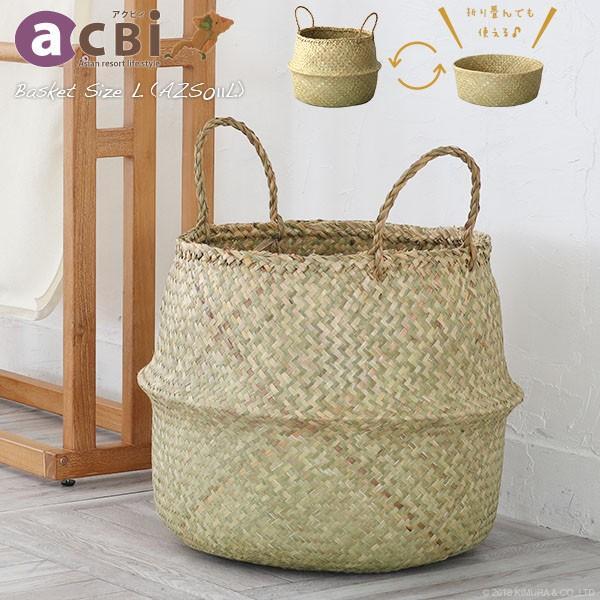 アジアン家具 バスケット かご 収納 持ち手付き ランドリー 小物入れ おしゃれ 大きめ Lサイズ 折り畳み シーグラス製 ナチュラルグリーン エスニック AZS011L