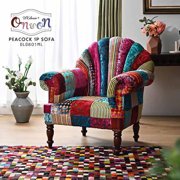 1人掛け ソファー おしゃれ 肘付き  1P 椅子 パーソナルチェアー パッチワーク 北欧 カフェ ON&ON DLD801ML|landmark