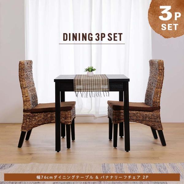 アジアン家具 ダイニングテーブルセット 2人用 3点セット 76cm角 バナナリーフ T17A4042