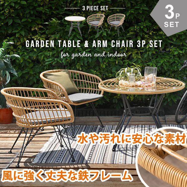 ガーデンテーブル セット ガラス おしゃれ 3点セット ラタン調 屋外 庭 テラス ウッドデッキ T173PSET