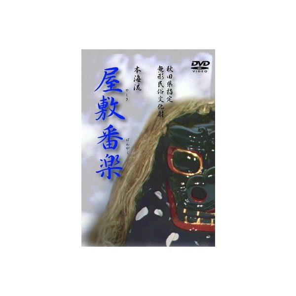 『秋田県指定無形民俗文化財  屋敷番楽』【DVD】(民俗芸能)|landscape-store