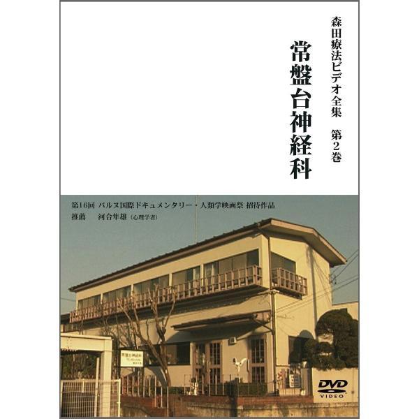 森田療法ビデオ全集 第2巻 常盤台神経科【DVD】 landscape-store