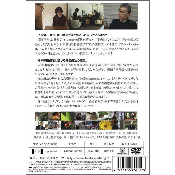 森田療法ビデオ全集 第2巻 常盤台神経科【DVD】 landscape-store 02
