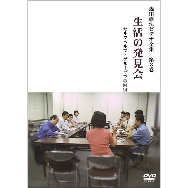 森田療法ビデオ全集 第3巻 生活の発見会 セルフヘルプ・グループでの回復|landscape-store