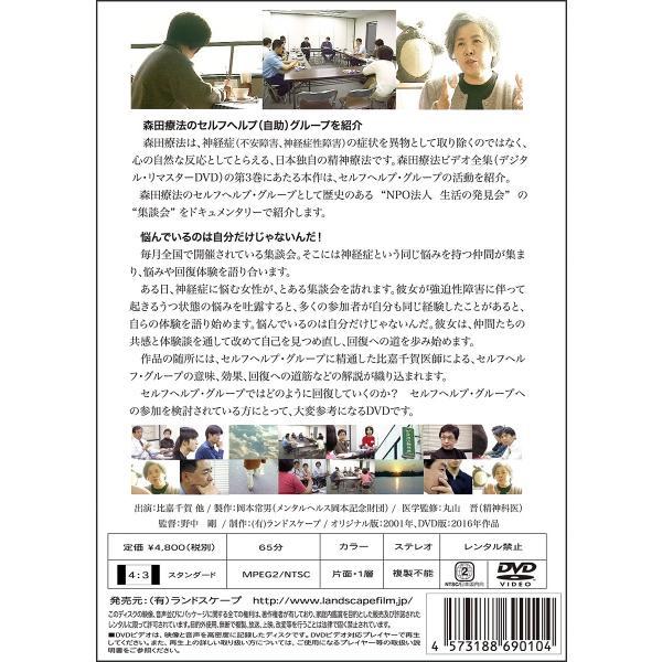 森田療法ビデオ全集 第3巻 生活の発見会 セルフヘルプ・グループでの回復|landscape-store|02