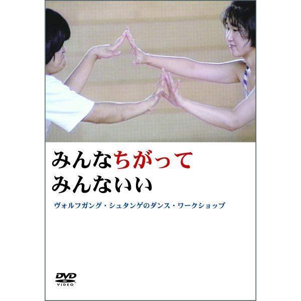 「みんなちがって + ダウン症・エクサ&ダンス」お買得セット landscape-store 02