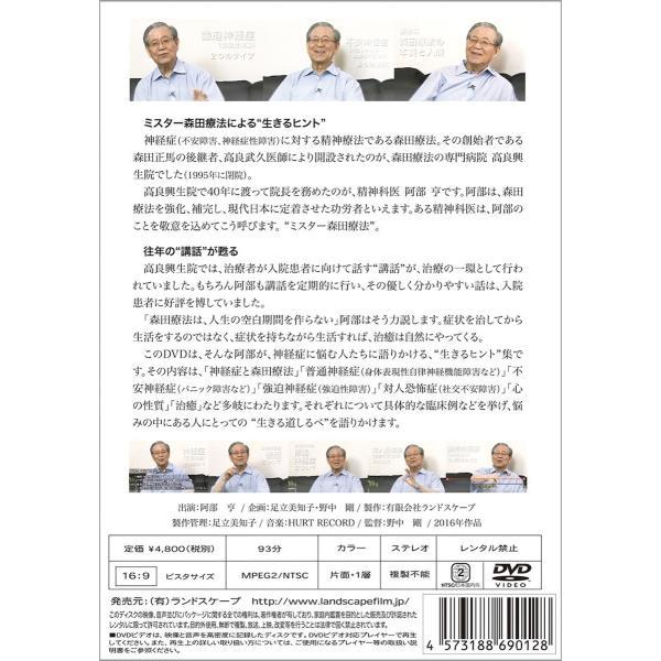「森田療法ビデオ全集 2ndシーズン(第4+5巻)」お買得セット|landscape-store|03