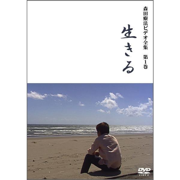 「森田療法ビデオ全集 1st+2nd シーズン(第1〜5巻)」お買得セット|landscape-store|02