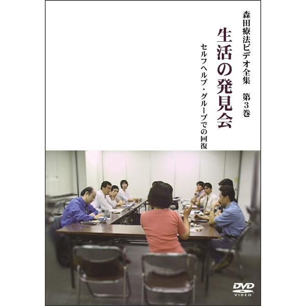 「森田療法ビデオ全集 1st+2nd シーズン(第1〜5巻)」お買得セット|landscape-store|04