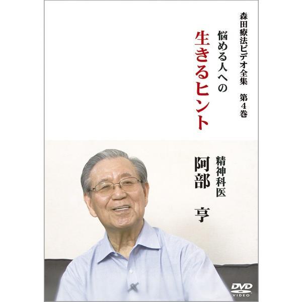 「森田療法ビデオ全集 1st+2nd シーズン(第1〜5巻)」お買得セット|landscape-store|05