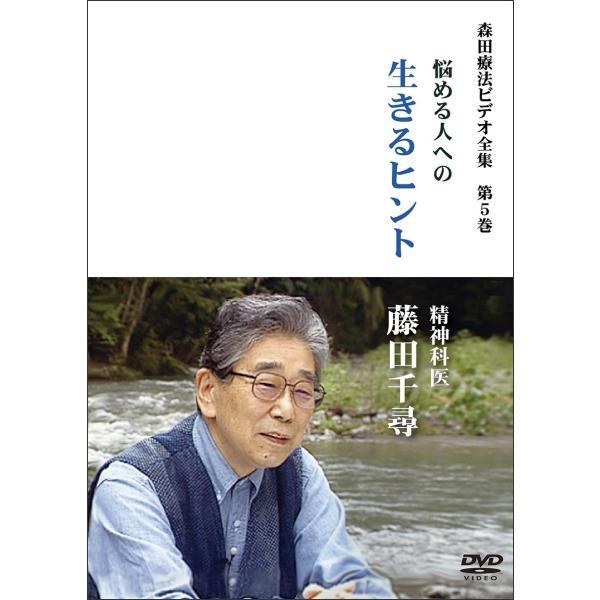 「森田療法ビデオ全集 1st+2nd シーズン(第1〜5巻)」お買得セット|landscape-store|06