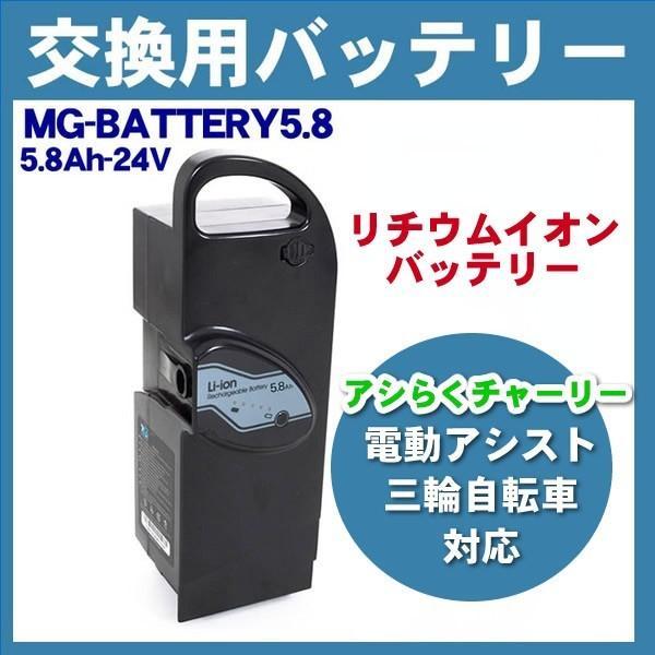 交換用バッテリー リチウムイオンバッテリー 電動アシスト三輪自転車 アシらくチャーリー MG-TRM20EB ミムゴ|lanran