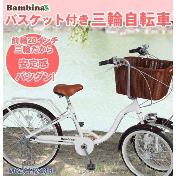 三輪自転車 前輪二輪 バンビーナ ミムゴ 三輪 自転車 前カゴ付き ママチャリ おしゃれ|lanran