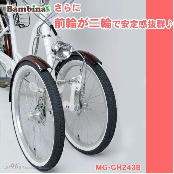 三輪自転車 前輪二輪 バンビーナ ミムゴ 三輪 自転車 前カゴ付き ママチャリ おしゃれ|lanran|03