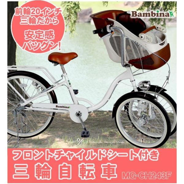 三輪自転車 前二輪 バンビーナ ミムゴ 子供乗せ 自転車 2人乗り 三輪 自転車 前輪二輪 ママチャリ|lanran