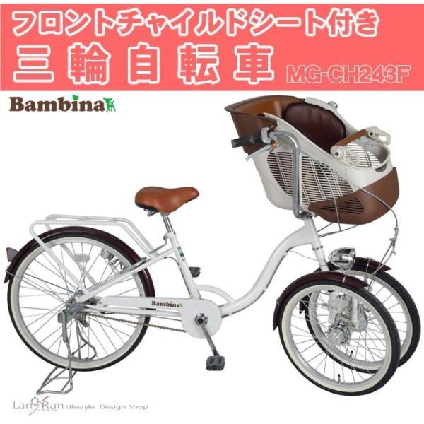 三輪自転車 前二輪 バンビーナ ミムゴ 子供乗せ 自転車 2人乗り 三輪 自転車 前輪二輪 ママチャリ|lanran|02