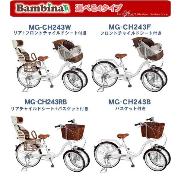 三輪自転車 前二輪 バンビーナ ミムゴ 子供乗せ 自転車 2人乗り 三輪 自転車 前輪二輪 ママチャリ|lanran|11